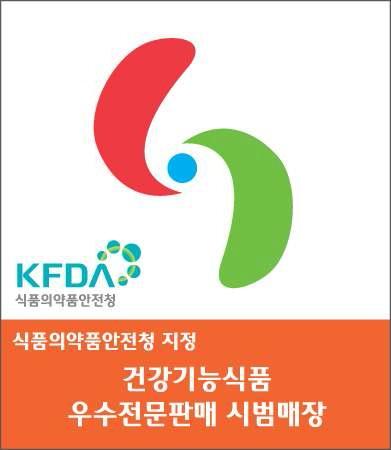 그림 30. 건강기능식품 우수전문판매 시범운영매장 간판