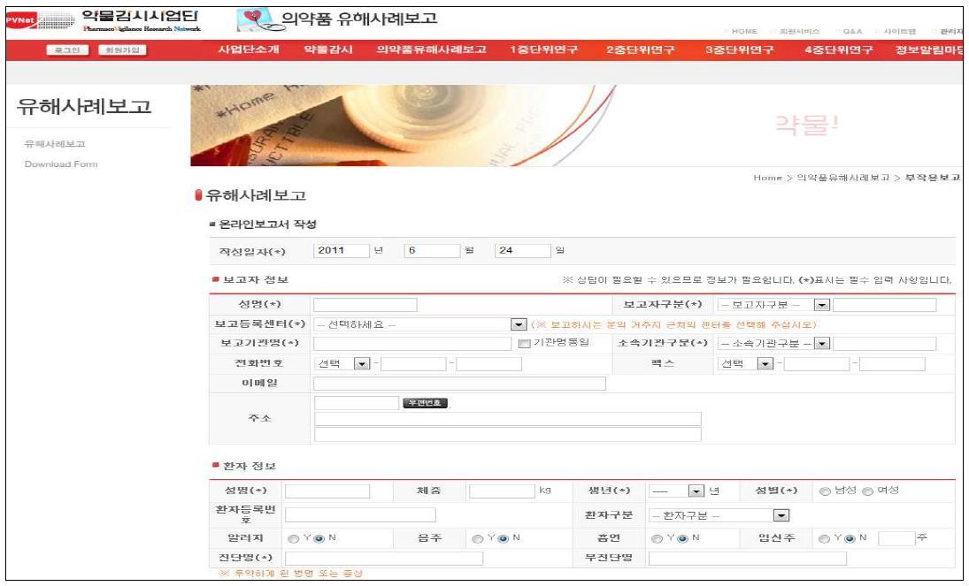약물감시연구사업단 홈페이지 PVNet 약물부작용 보고화면.