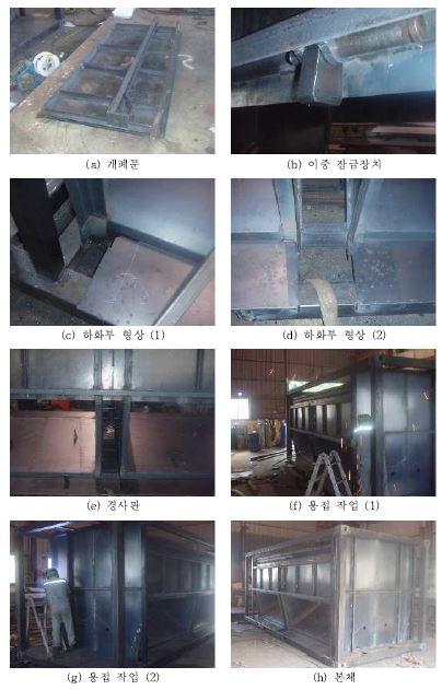 그림 3-51 호퍼형 일관수송용기 제작 과정
