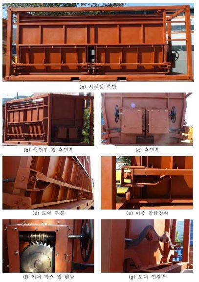 그림 3-52 호퍼형 일관수송용기 시제품 및 주요부