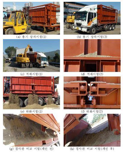 그림 3-53 호퍼형 일관수송용기 시제품 1차 기능시험