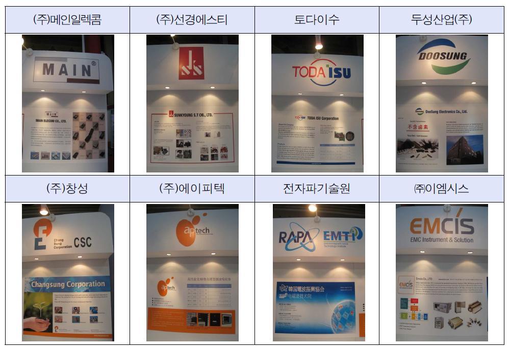 EMC China 2011 전시회 한국관 업체 전시품목