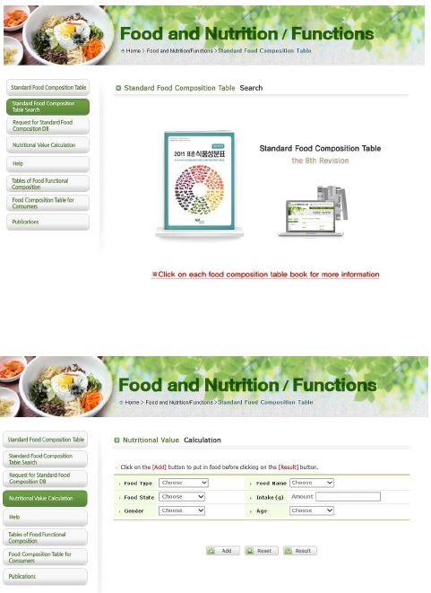 표준식품성분표 검색 화면