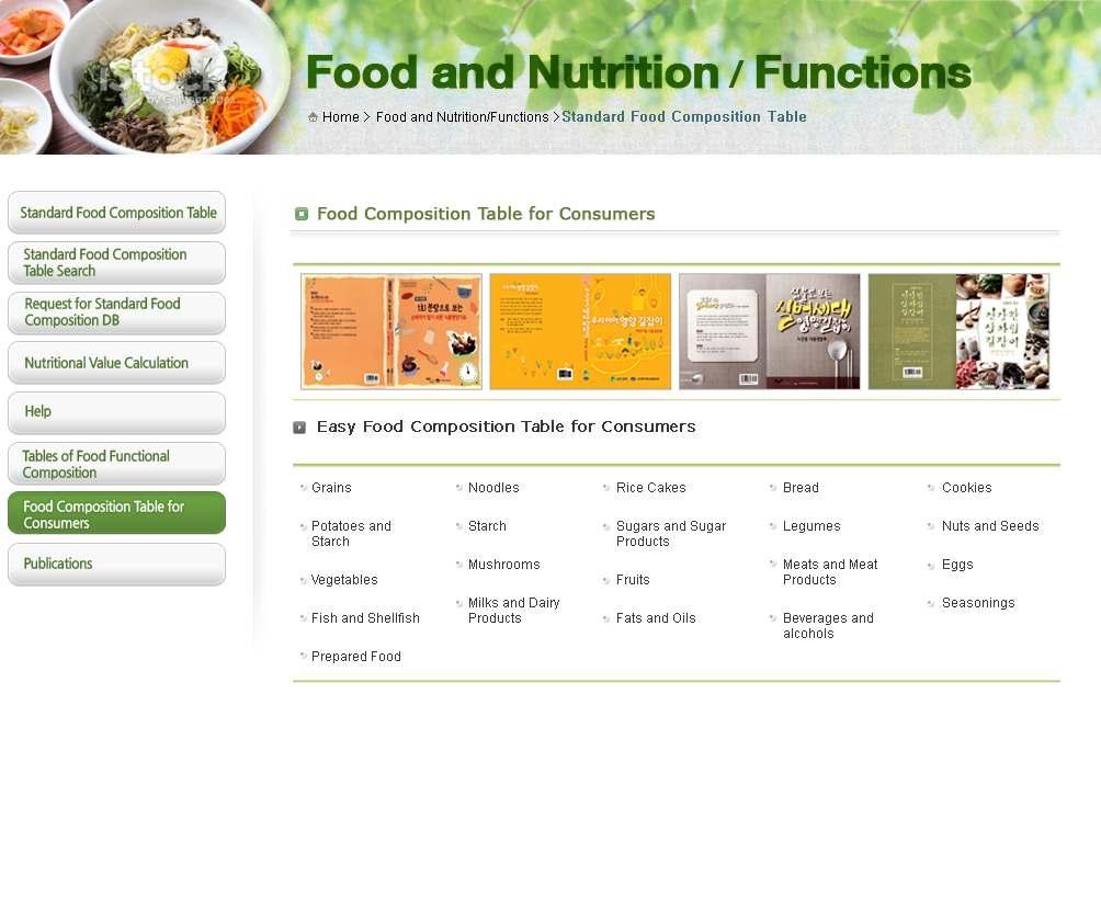 소비자용 식품성분표 소개 화면
