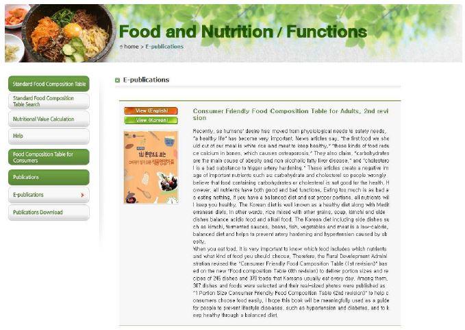 소비자용 성분표 E-book 지원 화면