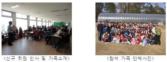 2011년 배 신품종 소비자 서포터즈 정기총회