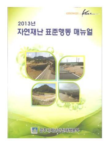 경주시『2013년 자연재난 표 준 행동 매뉴얼』표지
