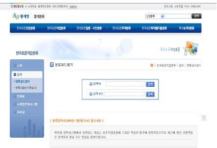 〔그림 4-9〕 한국표준직업분류 검색 통계청 사이트