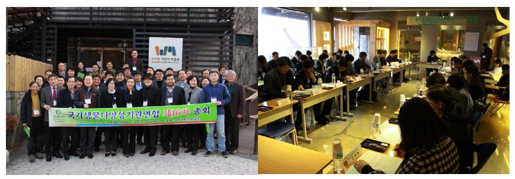 The 16th National Biodiversity Institutions Consortium; NBIC (MSIP) Assembly Meeting