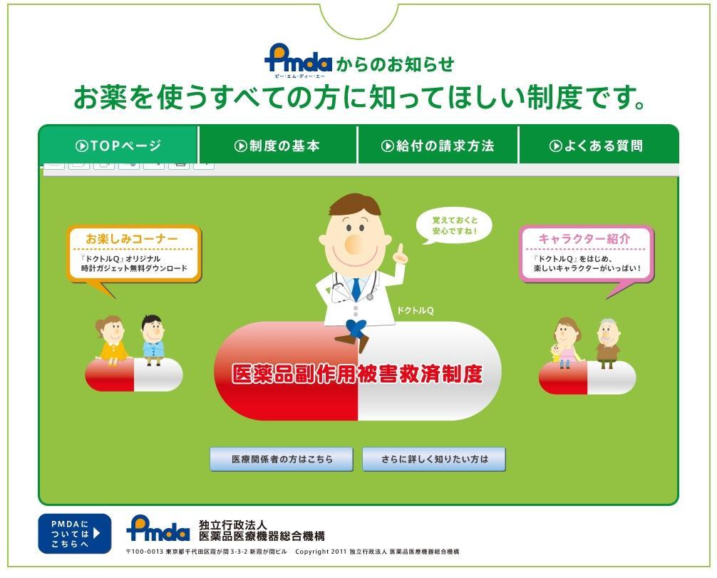 PMDA에서 제공하고 있는 의약품 건강 피해구제제도 소개