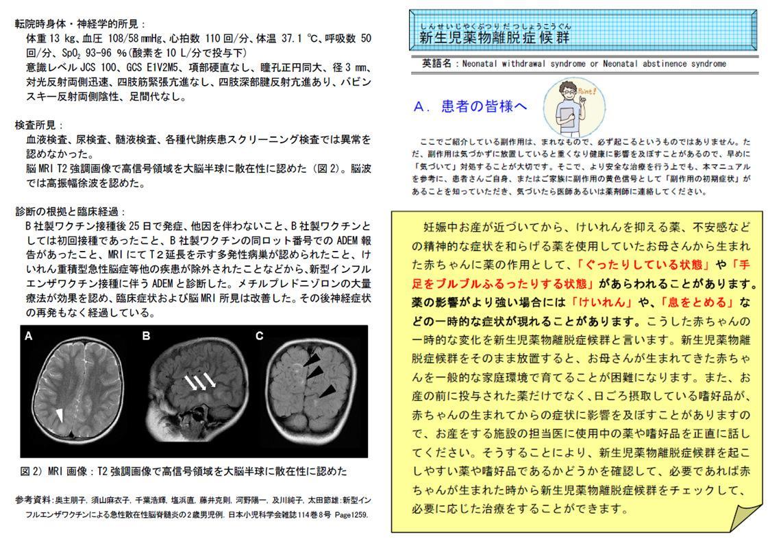 심각한 의약품 부작용 시 대처법 가이드라인 예시(왼쪽: 의료관계자용, 오른쪽: 일반인용)