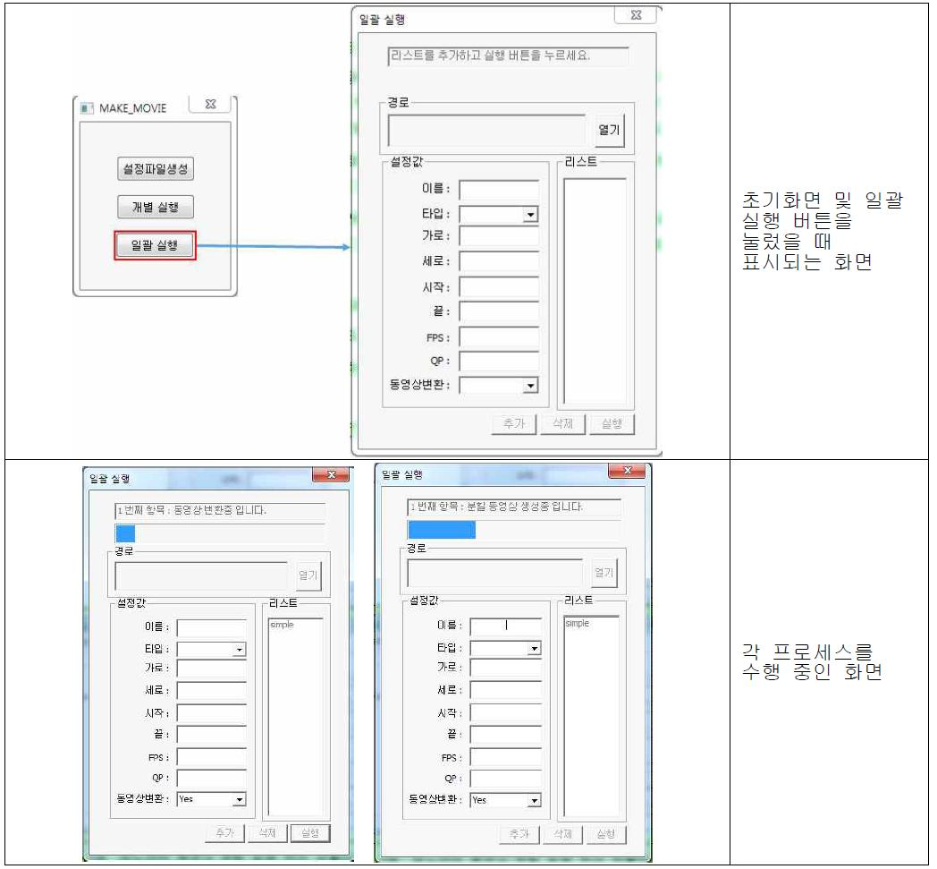 파노라마 동영상 분할 일괄 처리 모듈의 화면 설계