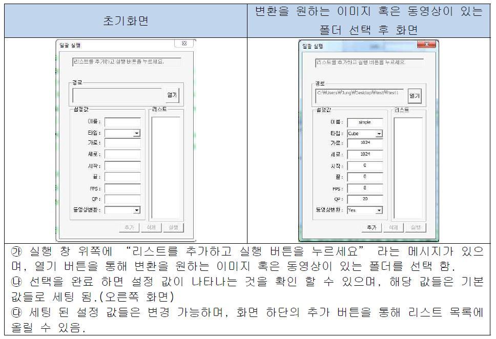 일괄처리 모듈의 사용자 인터페이스