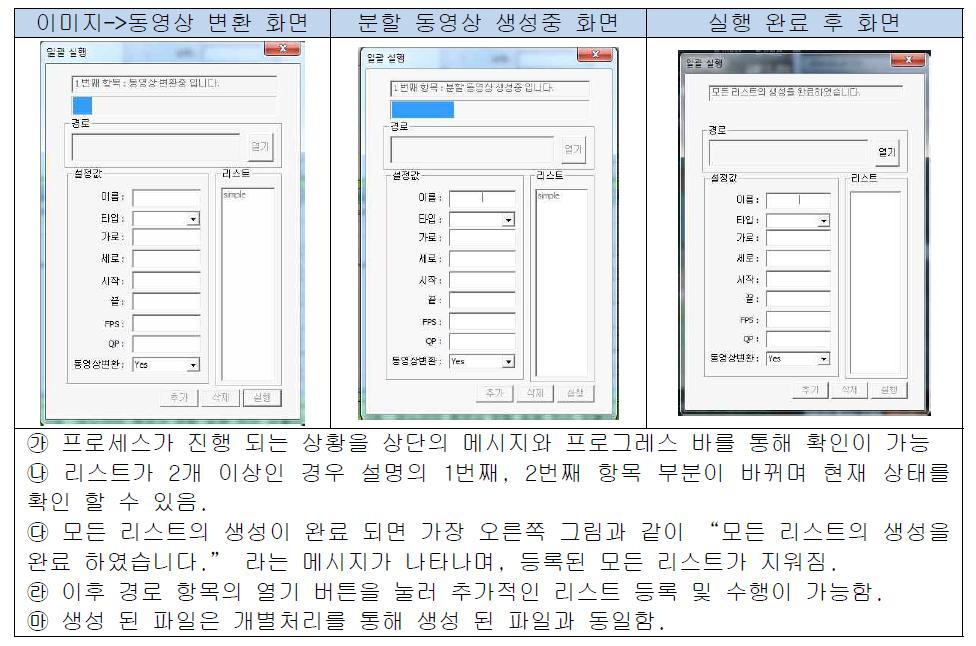일괄처리 프로세스의 실행 중 화면 설명