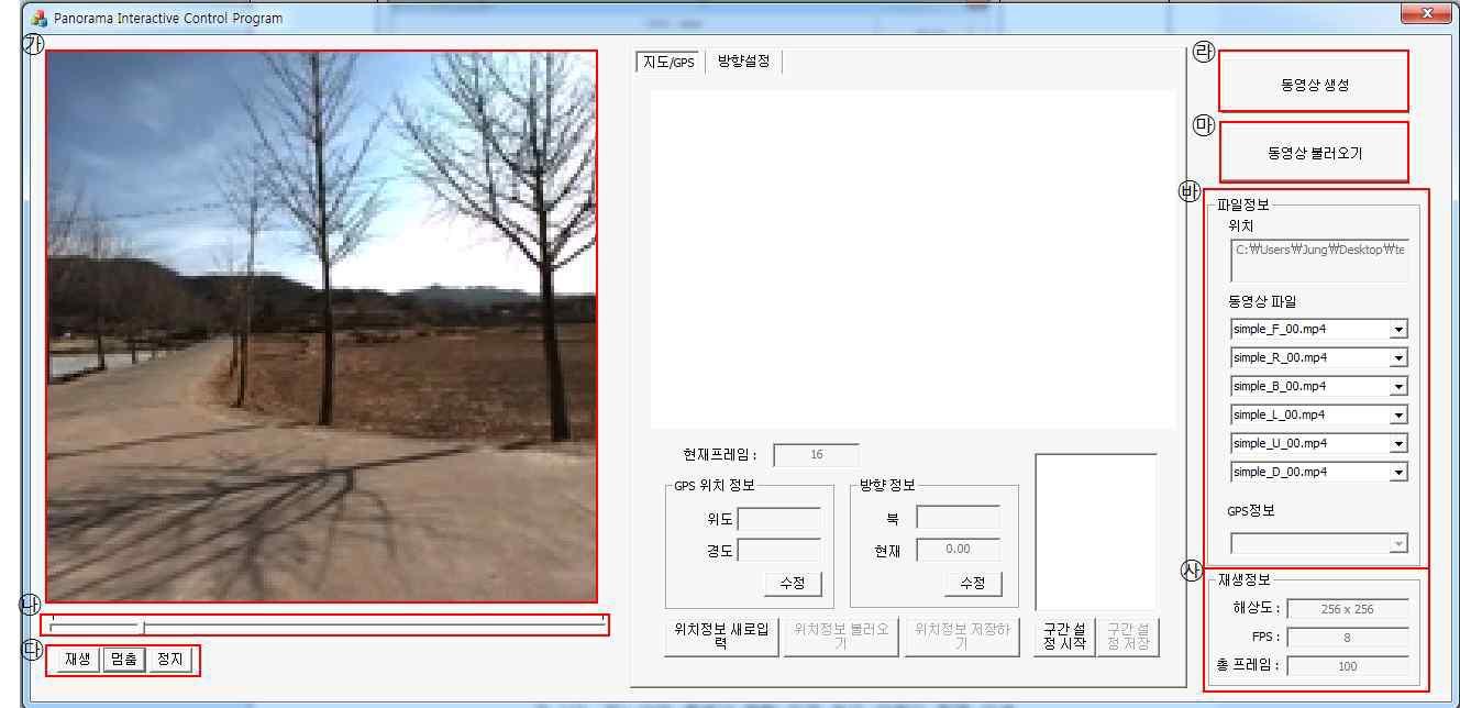 파노라마 동영상 재생 시 모듈의 전체 화면