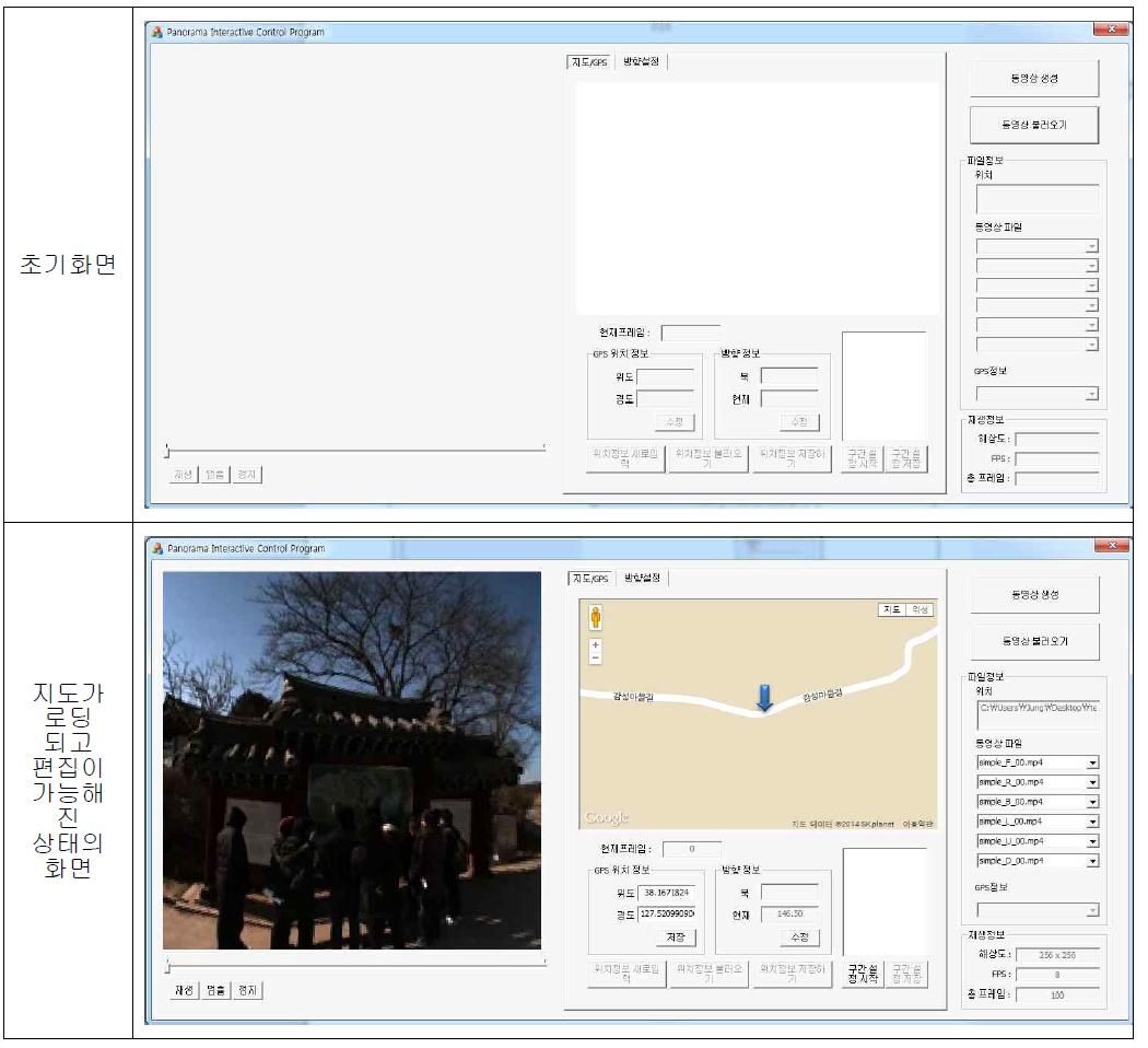 파노라마 동영상 재생 모듈의 화면 설계