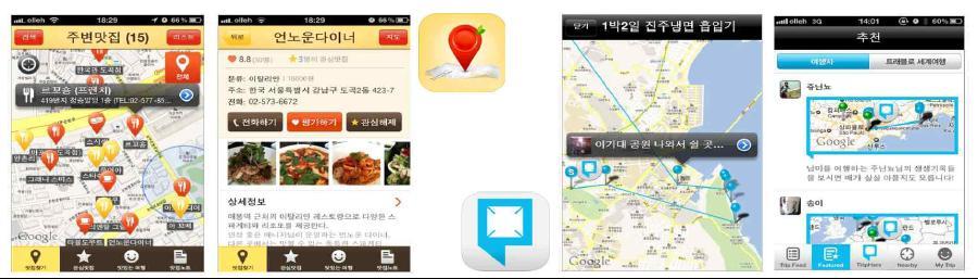 '트래블로 전국맛집' 앱(좌)과 'TRIPHERE' 앱(우)
