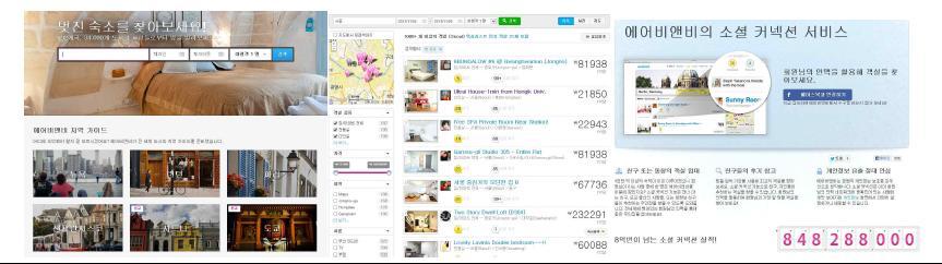 에어비앤비 홈페이지 메인화면(좌), 숙소 검색 화면(중), 소셜커넥션 서비스(우)