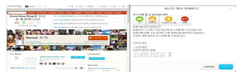 카우치 서핑 웹 메인화면(좌)과 호스트 정보 업데이트(우) 화면
