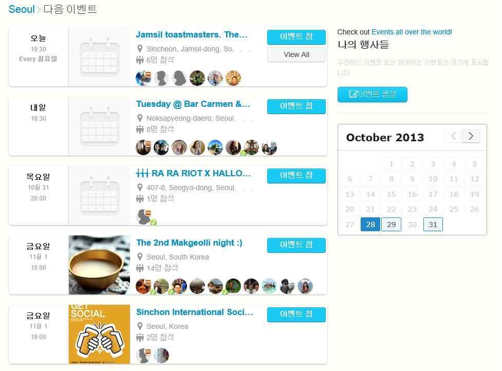 '카우치 서핑' 이벤트 페이지