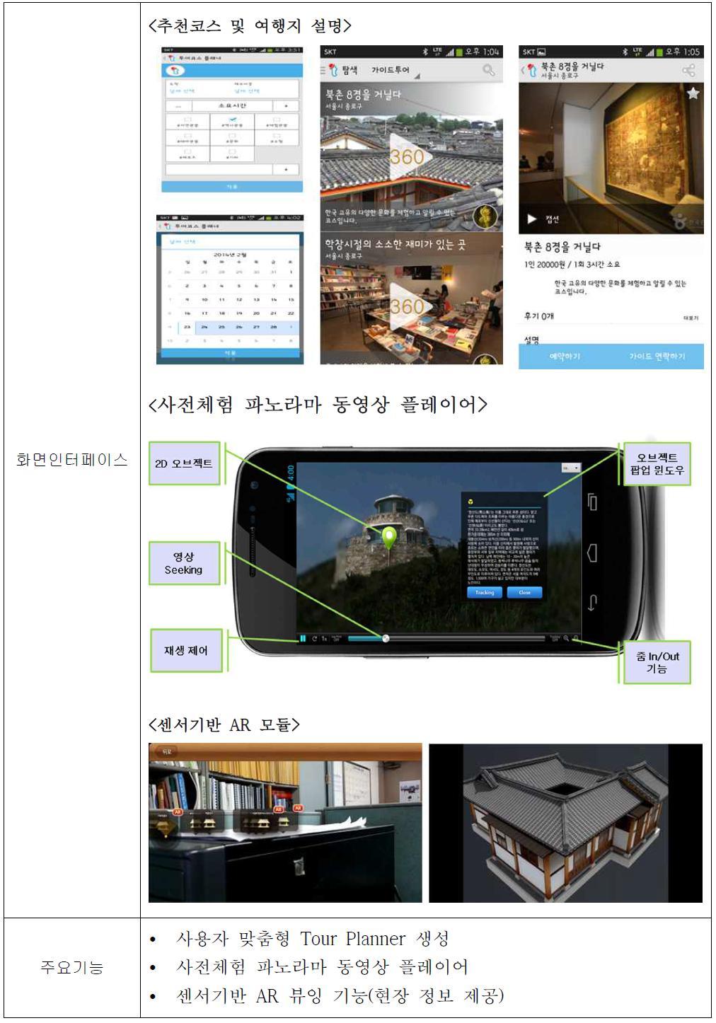 사전체험 관광 앱 화면