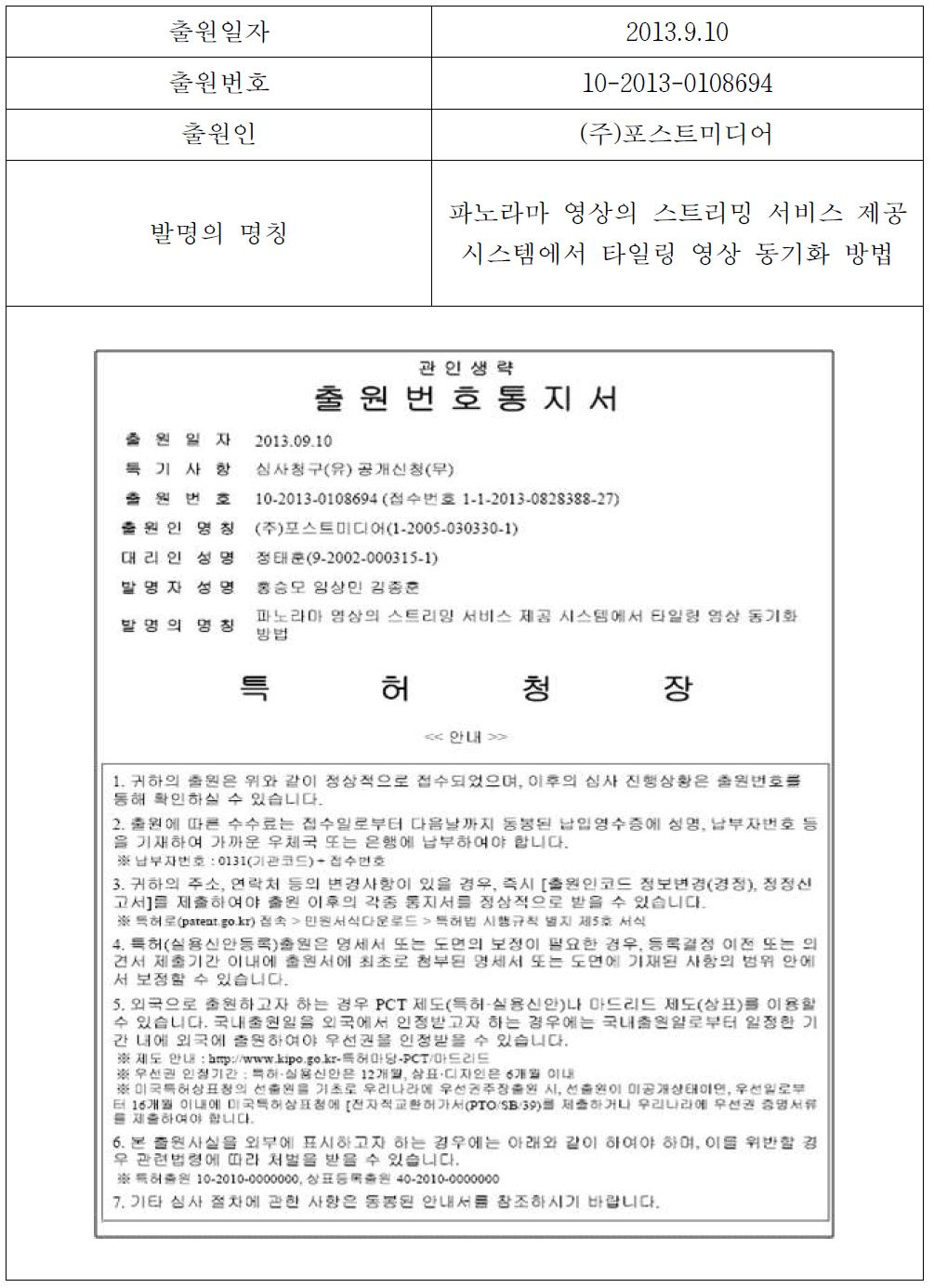 국내 출원 특허 - 1