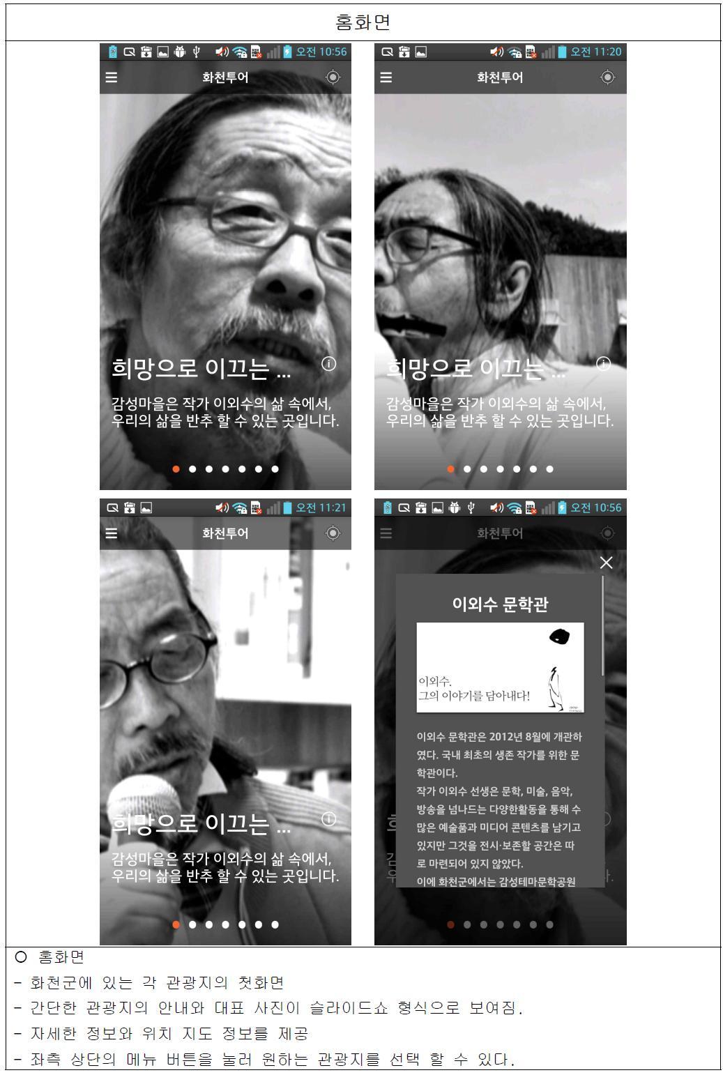 화천 관광 앱 홈 화면