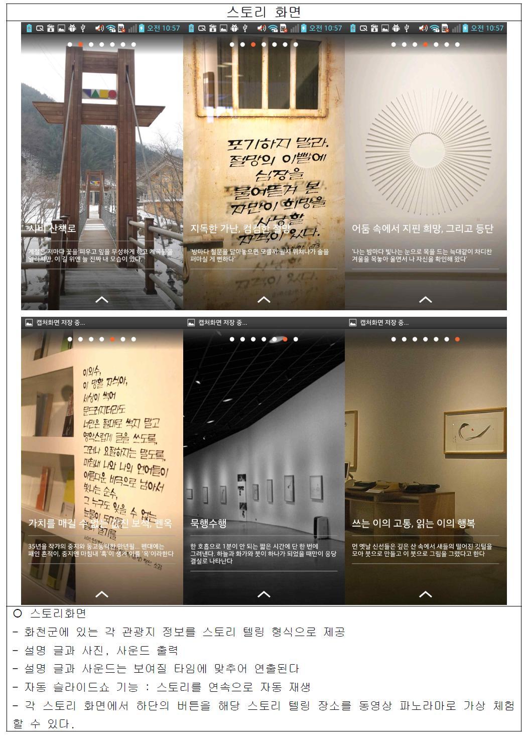 화천 관광 앱 스토리 화면