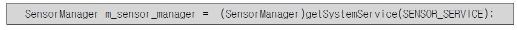 SensorManager 객체의 정의
