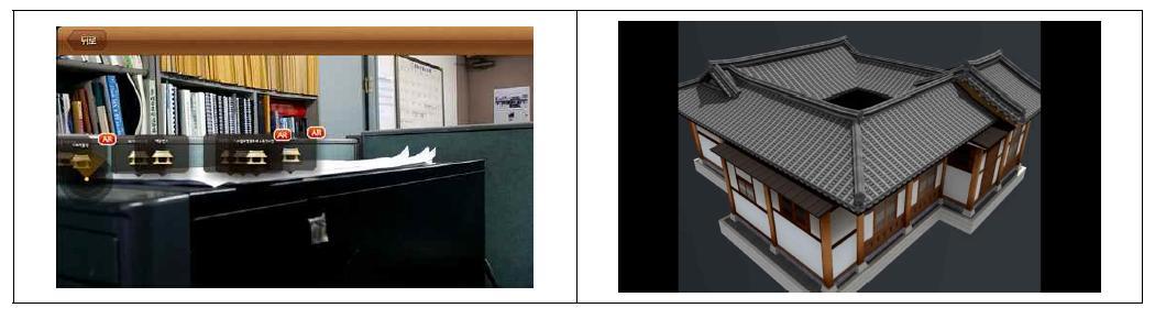 센서기반 AR 기능 구현 화면