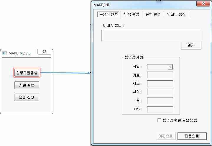 설정파일 세팅 모듈의 화면 설계