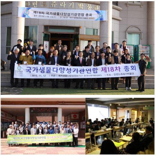 The 17th and 18th National Biodiversity Institutions Consortium(NBIC/MSIP) General Assembly Meeting