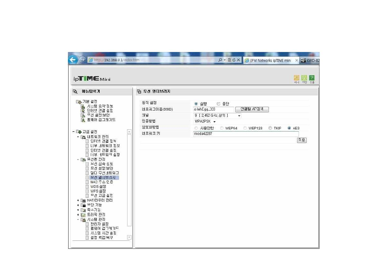 ipTIME 멀티 브릿지모드 설정창.