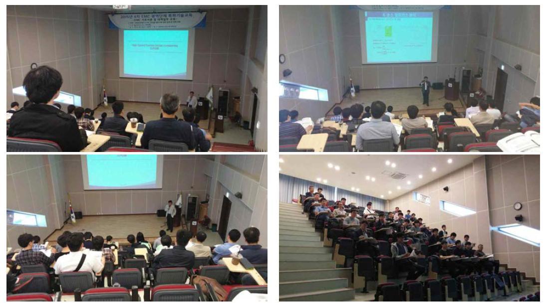 4차 EMC 광역단체 특화기술교육 전경