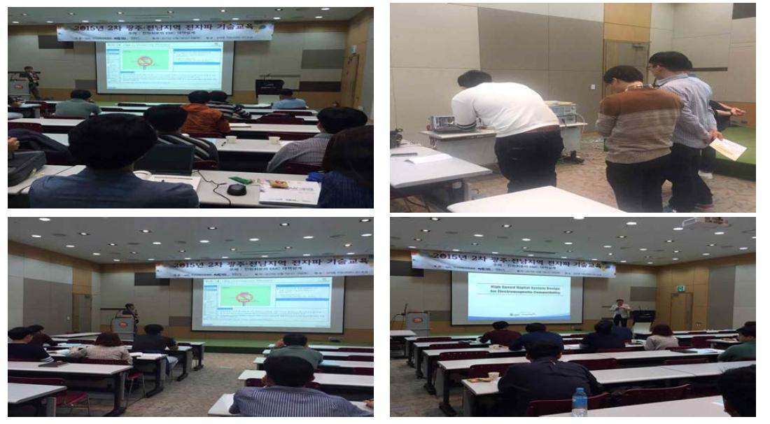 7차 EMC 광역단체 특화기술교육 전경