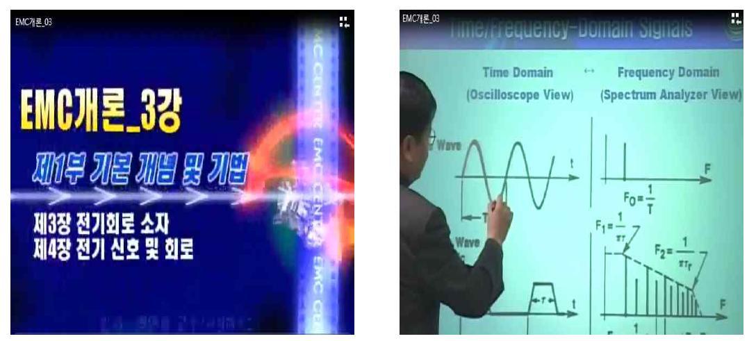4차 EMC 온라인 스터디 그룹 강의 화면