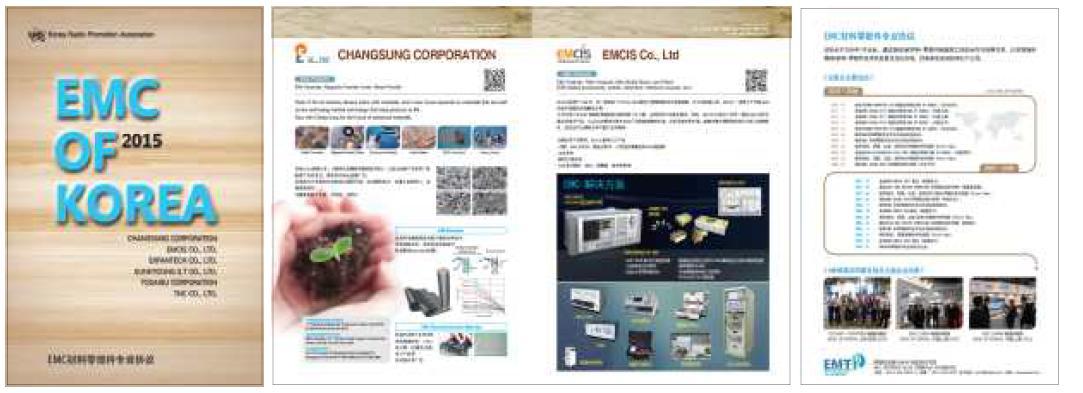 EMC CHINA 2015 홍보브로셔