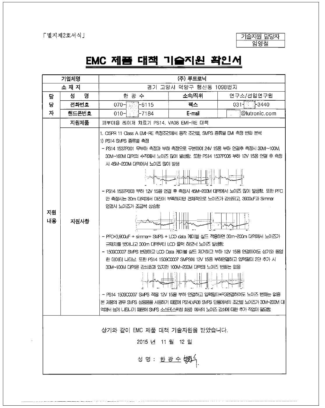루트로닉, 피부미용 레이저 치료기 EMI-RE 제품 대책 기술지원