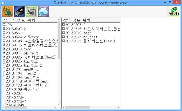 사용자 PC로 정보 저장이 완료된 화면 예시