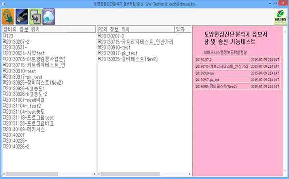 사용자 PC의 정보를 인터넷으로 송신 테스트 화면