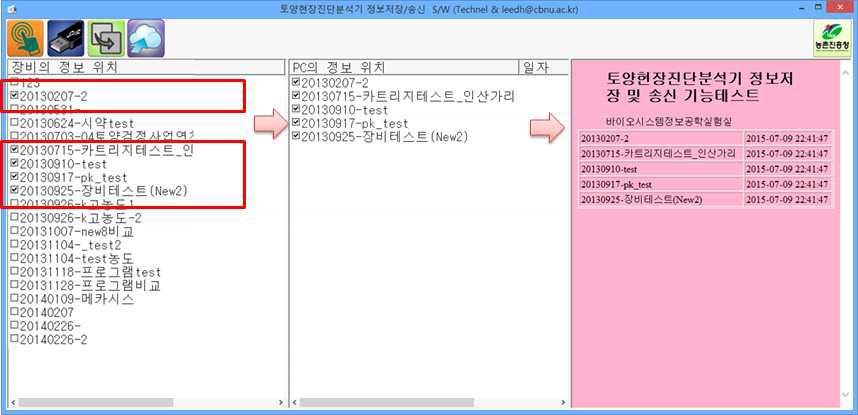 개발한 소프트웨어의 종합 테스트