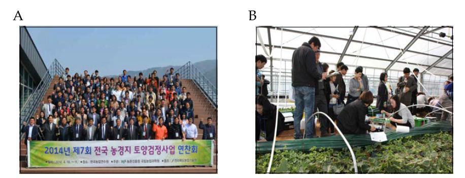 토양검정 담당자 기술교육