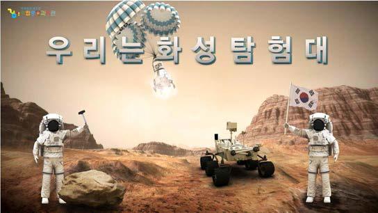 우리는 화성탐험대 실행화면