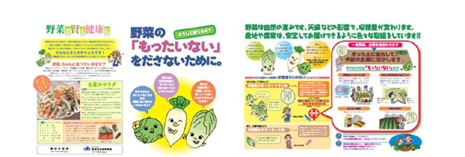 채소 수급가이드라인 팜플렛