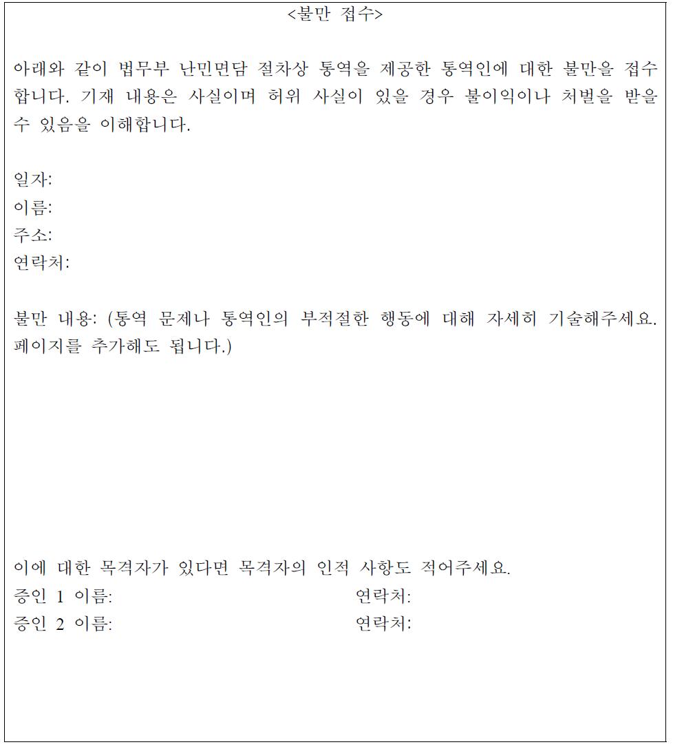 민원 서식