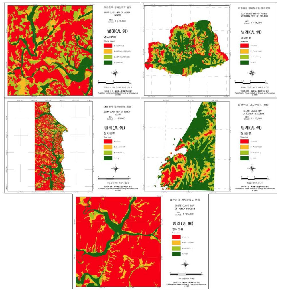 수치경사분류도의 GIS DB 구축