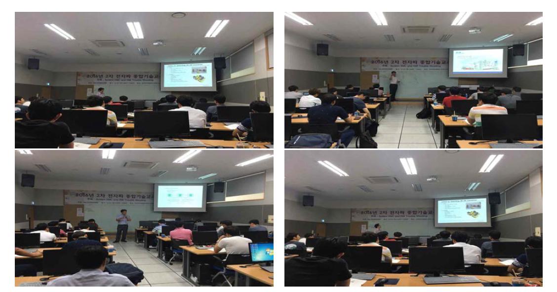 2차 전자파 종합기술교육 전경