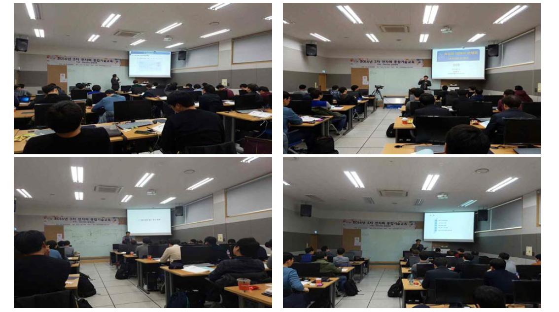 3차 전자파 종합기술교육 전경