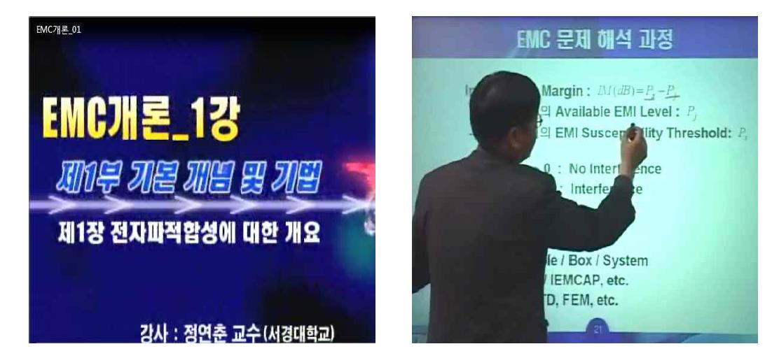 1차 EMC 온라인 스터디 그룹 강의 화면