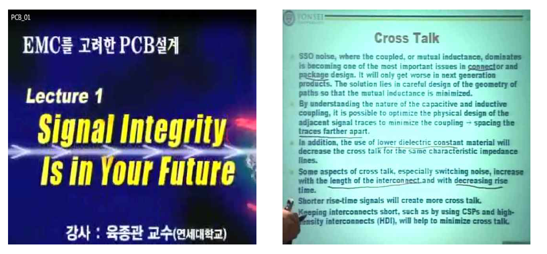 2차 EMC 온라인 스터디 그룹 강의 화면